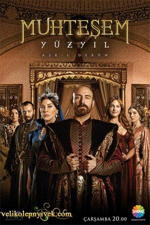 Скачать торрент османская империя сериал