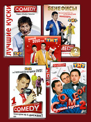 Comedy Club DVD